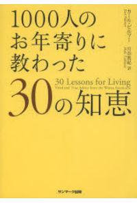 1000人のお年寄りに教わった30の知恵