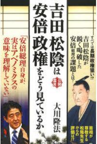 吉田松陰は安倍政権をどう見ているか 公開霊言