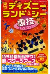 東京ディズニーランド&シー裏技ハンディガイド 20