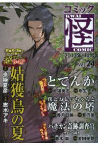コミック怪 Vol.24(2013年秋号)