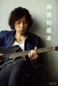 斉藤和義本
