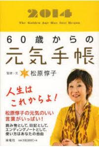 60歳からの元気手帳 2014