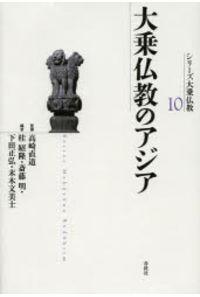 シリーズ大乗仏教 10