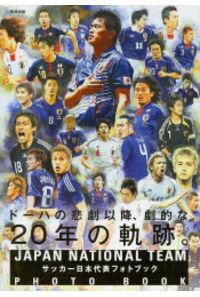 サッカー日本代表フォトブック ドーハの悲劇以降、劇