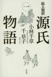 絵入簡訳源氏物語 1