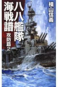 八八艦隊海戦譜 攻防篇2