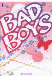 BAD BOYS 囚われの蝶篇