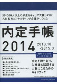 '14 内定手帳 2013.10~