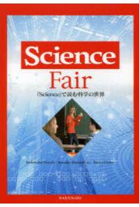 『Science』で読む科学の世界 Science Fair