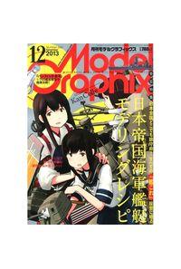 月刊モデルグラフィックス 2013年12月号
