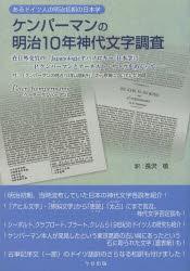 ケンパーマンの明治10年神代文字調査