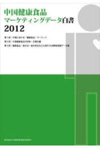 '12 中国健康食品マーケティングデータ