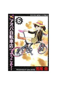アオバ自転車店へようこそ! 6