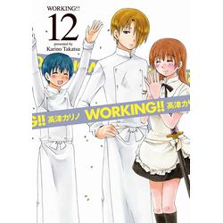 初回限定特装版 WORKING!! 12