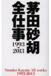 茅田砂胡全仕事 1993-2013