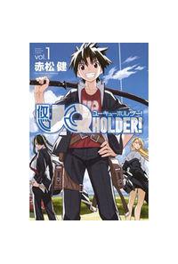 UQ HOLDER! vol.1
