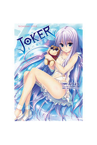 JOKER 蒼い瞳の少女