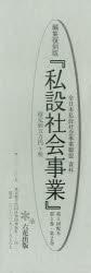 私設社会事業 全日本私設社会事業聯盟資料 編集復刻