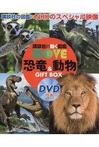 恐竜&動物 GIFT BOX DVDつき