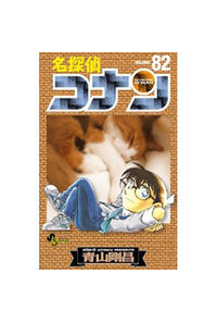 名探偵コナン Volume82