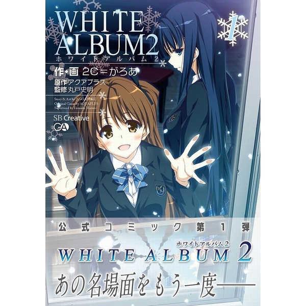 WHITE ALBUM2 1