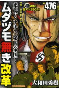 ムダヅモ無き改革 来襲!!ナチス第四帝国