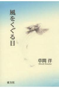 風をくぐる日 草間洋詩集
