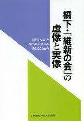 橋下・「維新の会」の虚像と実像 「維新八策」と大阪