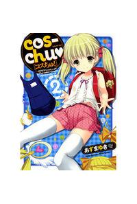 cos-chu 2