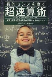 数的センスを磨く超速算術 筆算・暗算・概算・検算を