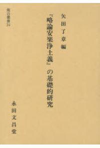 『略論安楽浄土義』の基礎的研究