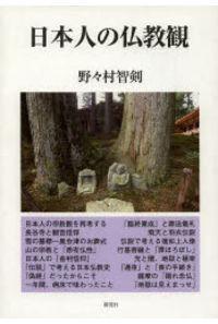 日本人の仏教観