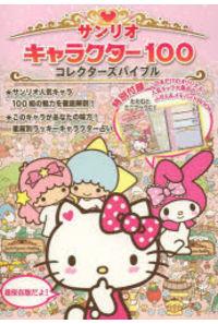 サンリオキャラクター100コレクターズバイブル