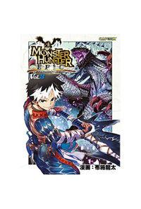 モンスターハンターエピック Vol.3