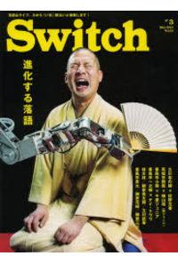 Switch VOL.32NO.3(2014MAR