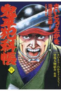 鬼平犯科帳 91