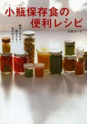 小瓶保存食の便利レシピ 簡単に作れる!重宝する!味