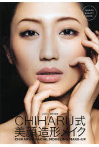 CHIHARU式美顔造形メイク 骨格と目元を操れば、顔印象は自由自在!!