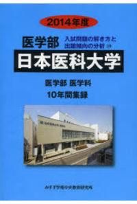 '14 医学部 日本医科大学 10年間集