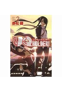 UQ HOLDER! vol.2