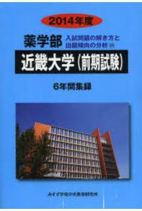 '14 薬学部 近畿大学(前期試験)