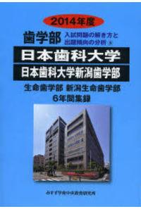 '14 歯学部 日本歯科大学 日本歯科大