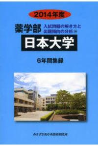 '14 薬学部 日本大学 6年間集録