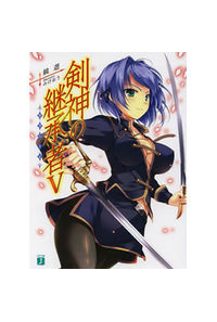 剣神の継承者(サクシード) 5