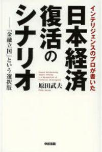 インテリジェンスのプロが書いた日本経済復活のシナリ