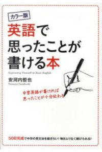 英語で思ったことが書ける本 カラー版