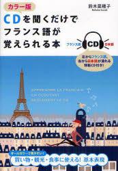 CDを聞くだけでフランス語が覚えられる本 カラー版
