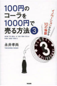 100円のコーラを1000円で売る方法 3