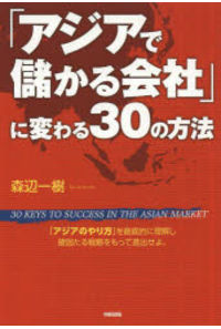 「アジアで儲かる会社」に変わる30の方法