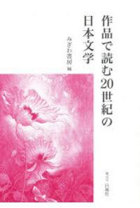 作品で読む20世紀の日本文学